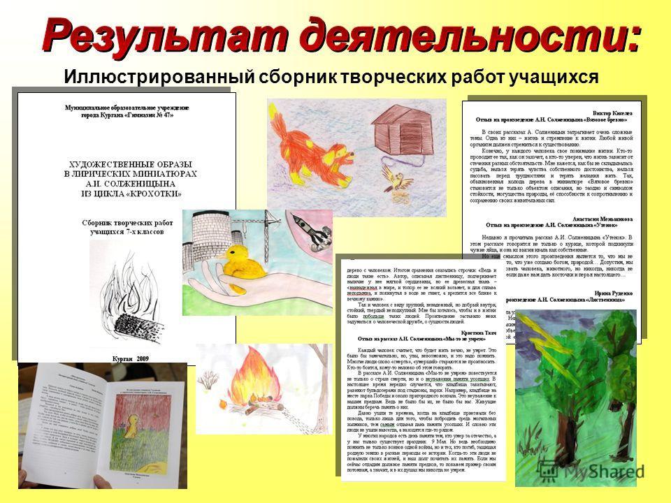 Иллюстрированный сборник творческих работ учащихся