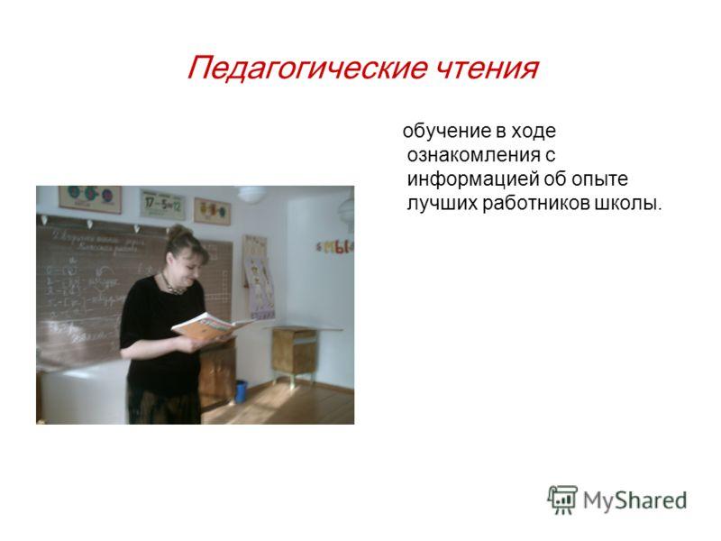 Педагогические чтения обучение в ходе ознакомления с информацией об опыте лучших работников школы.