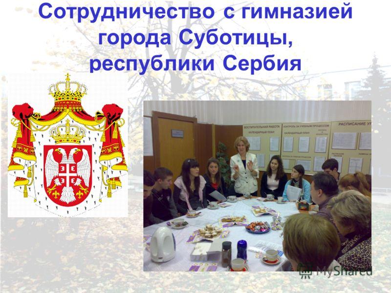 Сотрудничество с гимназией города Суботицы, республики Сербия