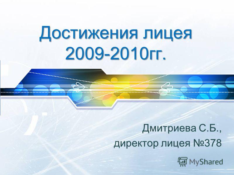 Достижения лицея 2009-2010гг. Дмитриева С.Б., директор лицея 378