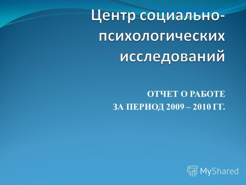 ОТЧЕТ О РАБОТЕ ЗА ПЕРИОД 2009 – 2010 ГГ.