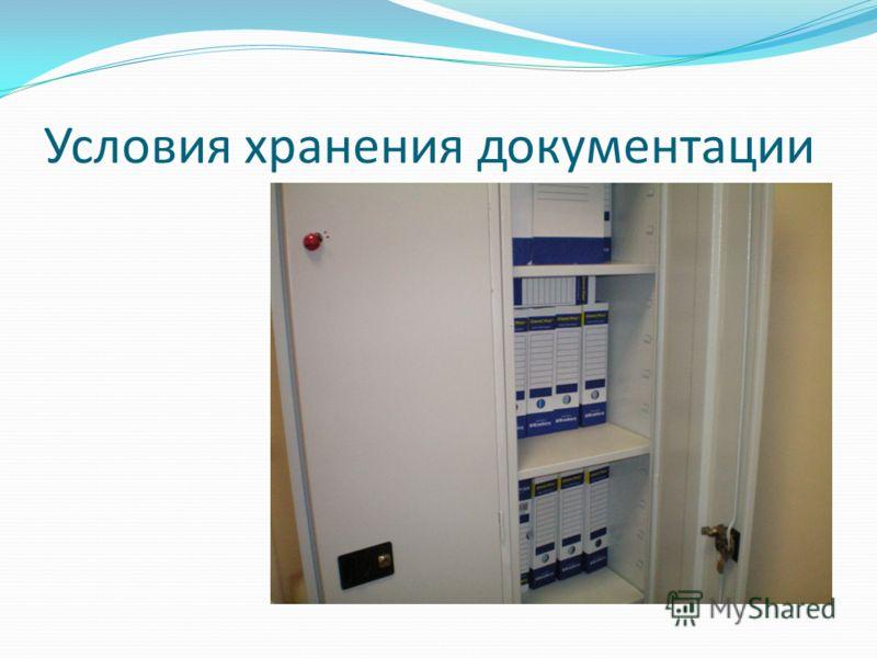 Условия хранения документации