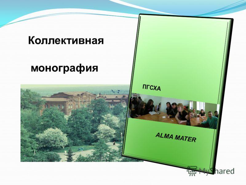 ALMA MATER Коллективная монография