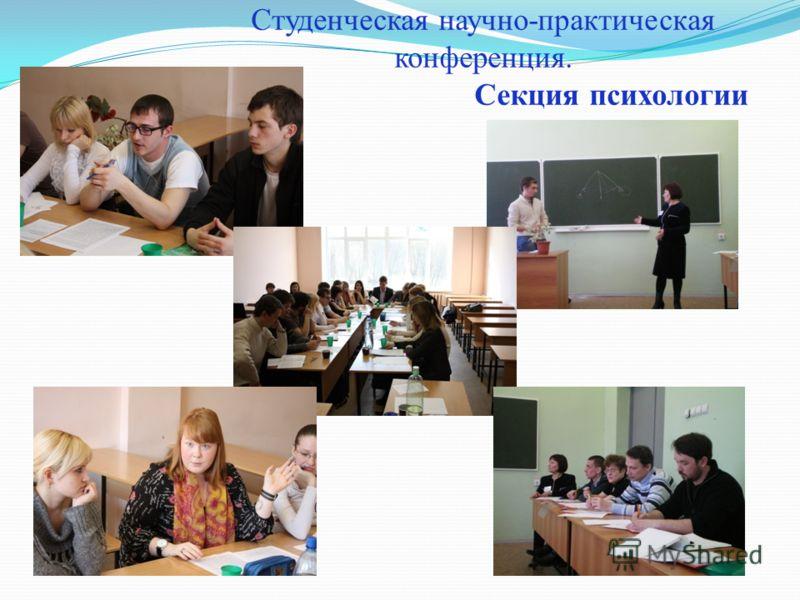 Студенческая научно-практическая конференция. Секция психологии
