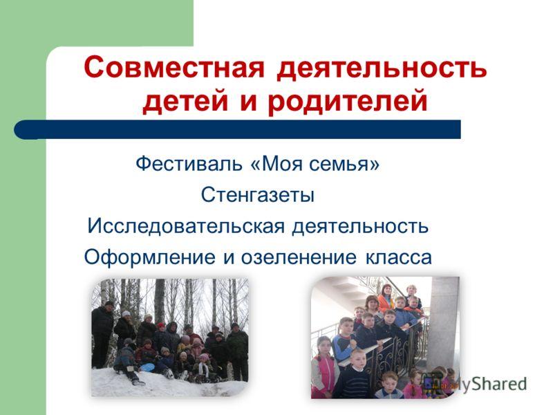 Совместная деятельность детей и родителей Фестиваль «Моя семья» Стенгазеты Исследовательская деятельность Оформление и озеленение класса