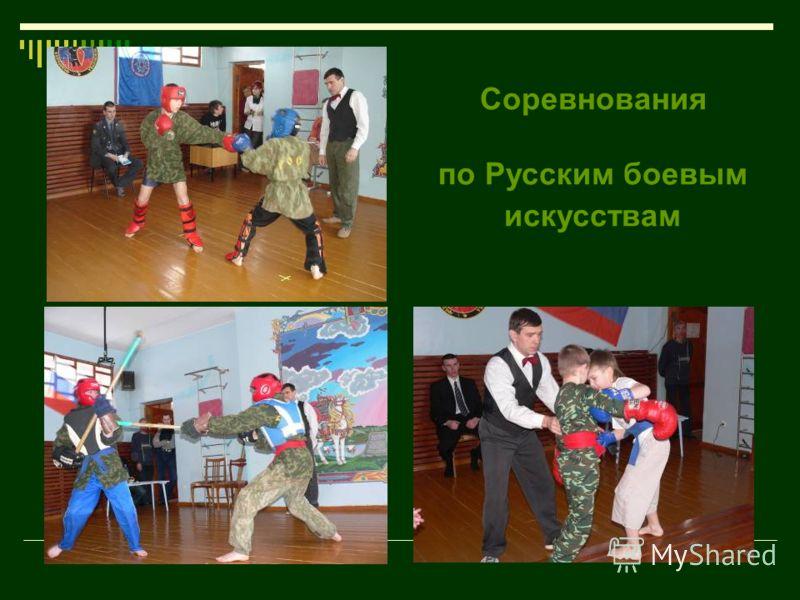 Соревнования по Русским боевым искусствам