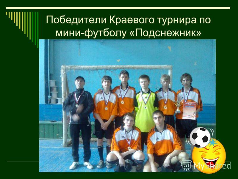 Победители Краевого турнира по мини-футболу «Подснежник»
