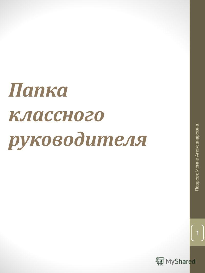 Папка классного руководителя Лаврова Ирина Александровна 1