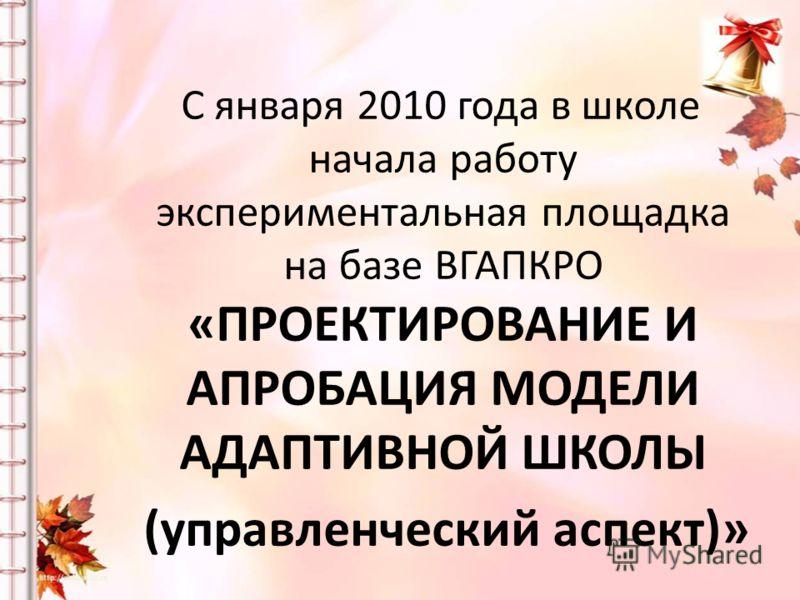 С января 2010 года в школе начала работу экспериментальная площадка на базе ВГАПКРО «ПРОЕКТИРОВАНИЕ И АПРОБАЦИЯ МОДЕЛИ АДАПТИВНОЙ ШКОЛЫ (управленческий аспект)»