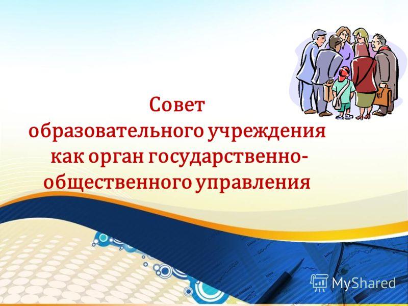 Совет образовательного учреждения как орган государственно- общественного управления