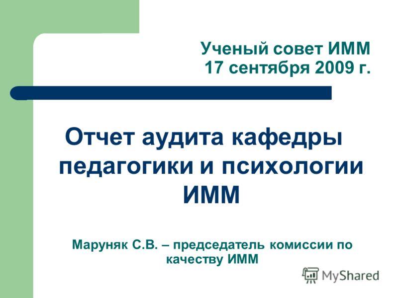 Ученый совет ИММ 17 сентября 2009 г. Отчет аудита кафедры педагогики и психологии ИММ Маруняк С.В. – председатель комиссии по качеству ИММ