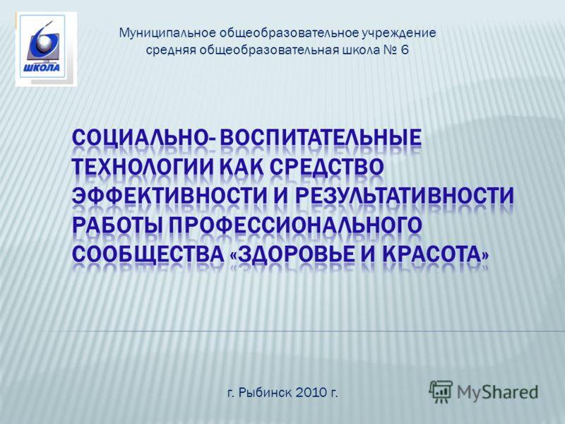 г. Рыбинск 2010 г. Муниципальное общеобразовательное учреждение средняя общеобразовательная школа 6