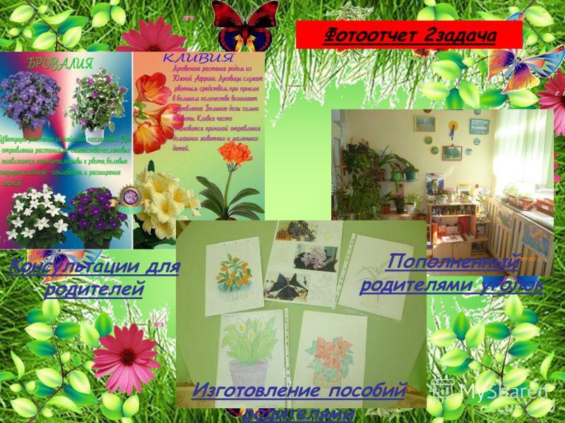 Фотоотчет 2задача Пополненный родителями уголок Консультации для родителей Изготовление пособий родителями
