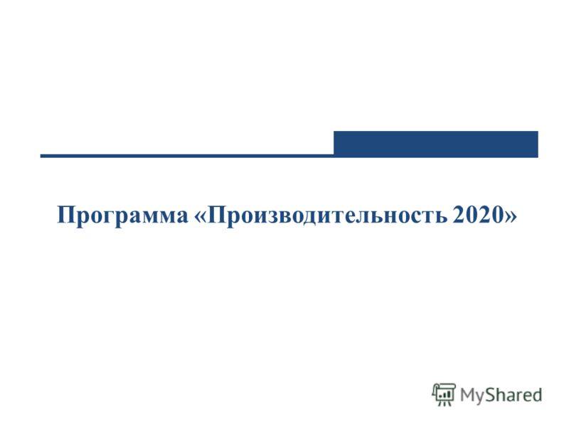 Программа «Производительность 2020»