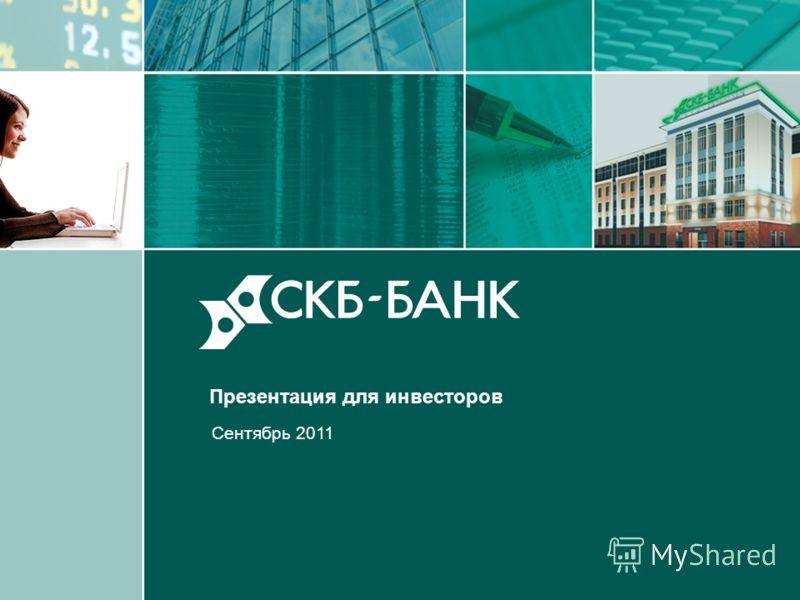 1 Сентябрь 2011 Презентация для инвесторов