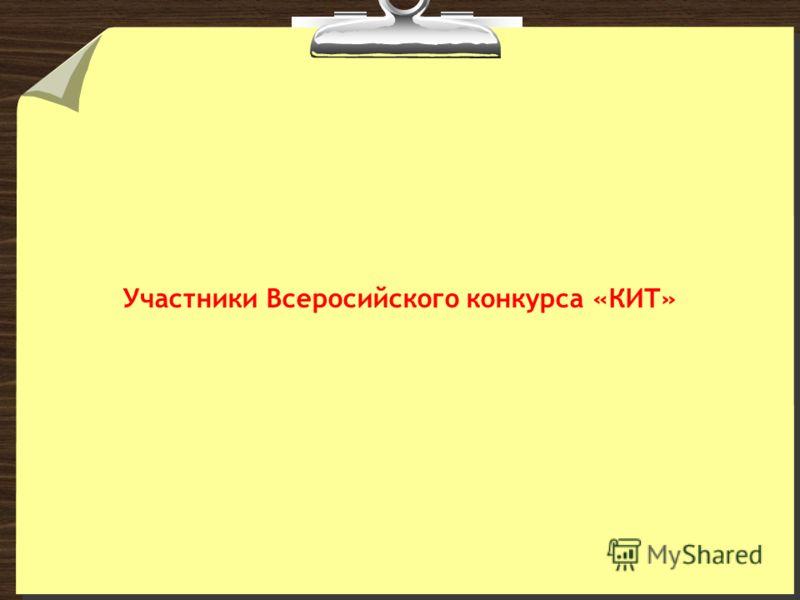 Участники Всеросийского конкурса «КИТ»