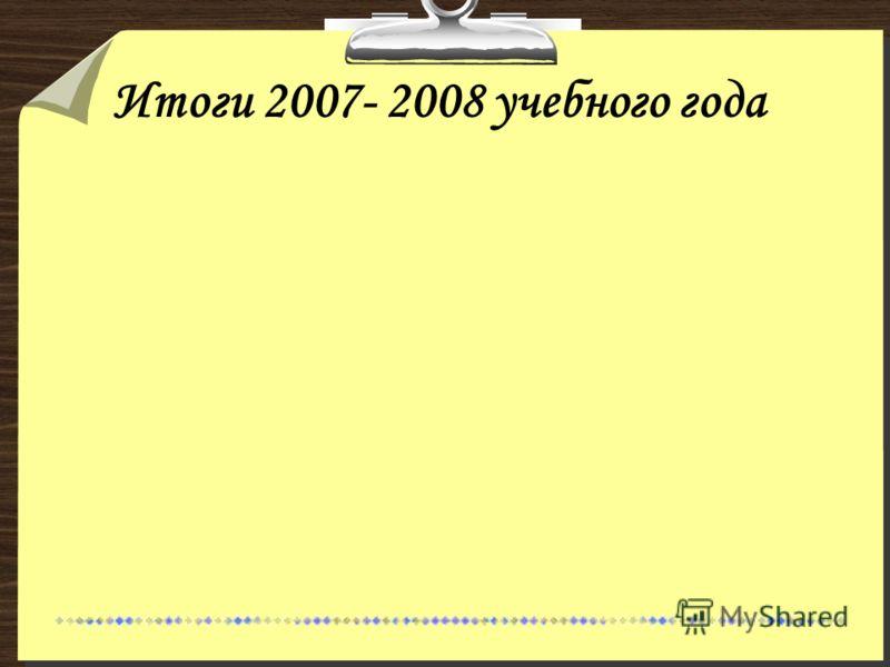 Итоги 2007- 2008 учебного года