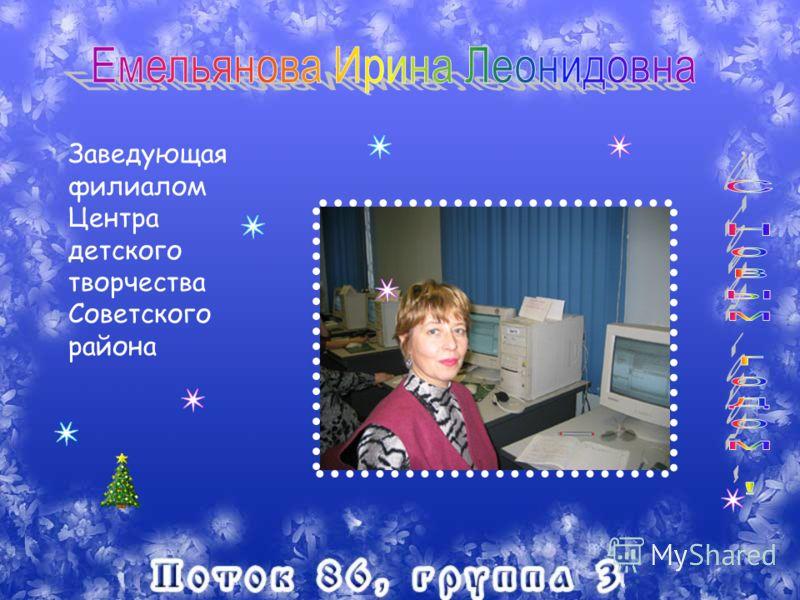 Директор МОУ ДОДДетская художественная школа 1 г. Новосибирск Кредо- творчество и личность