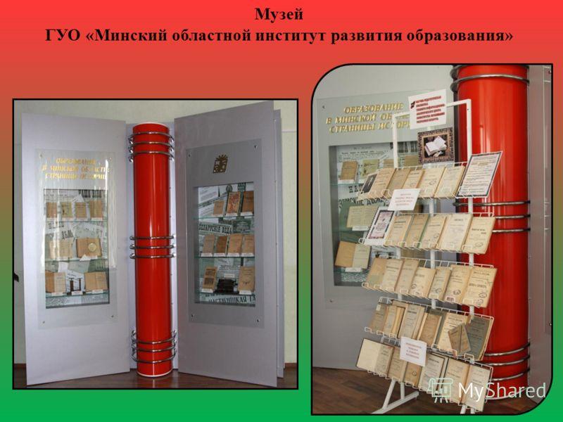 Музей ГУО «Минский областной институт развития образования»