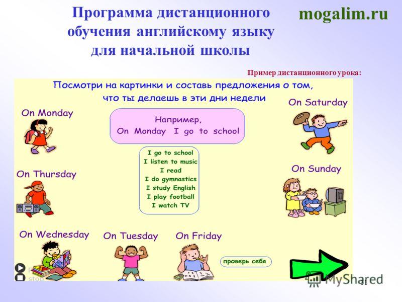 11 Пример дистанционного урока: Программа дистанционного обучения английскому языку для начальной школы mogalim.ru