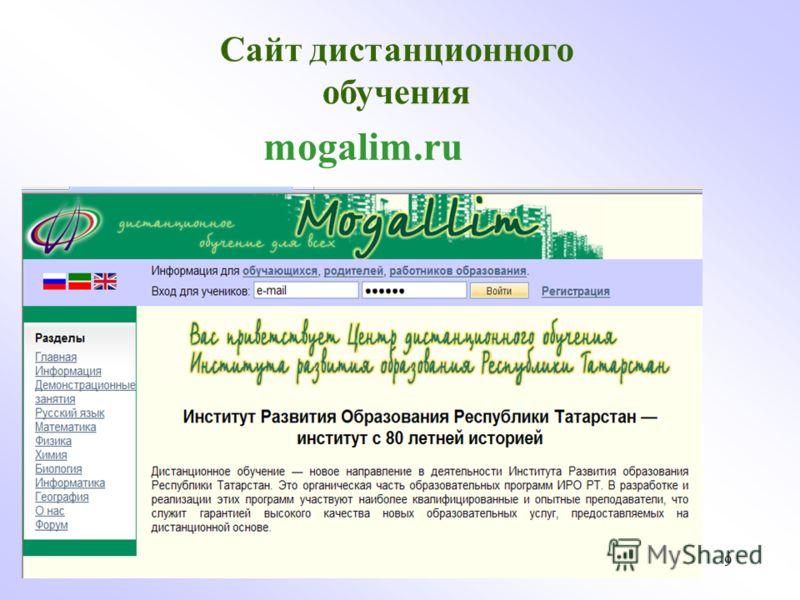 9 mogalim.ru Сайт дистанционного обучения