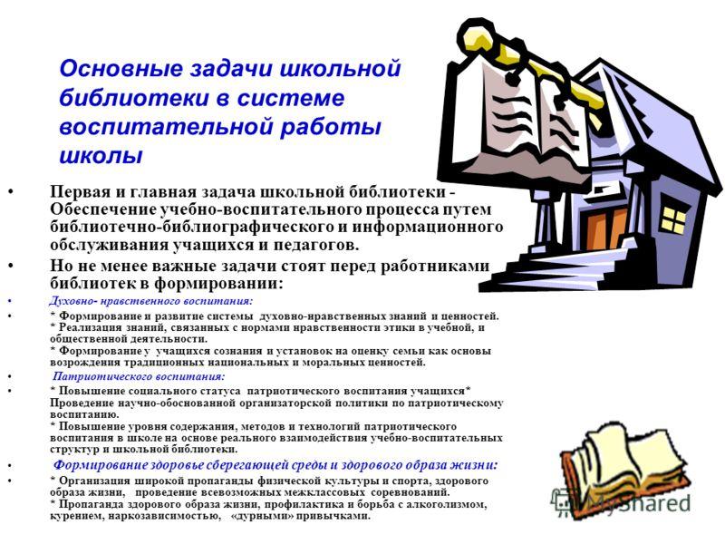 Первая и главная задача школьной библиотеки - Обеспечение учебно-воспитательного процесса путем библиотечно-библиографического и информационного обслуживания учащихся и педагогов. Но не менее важные задачи стоят перед работниками библиотек в формиров