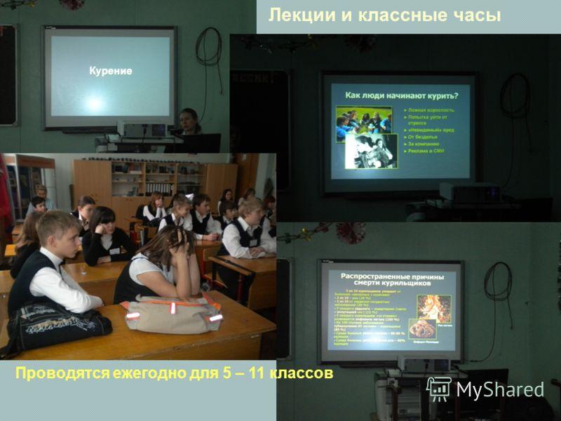Лекции и классные часы Проводятся ежегодно для 5 – 11 классов