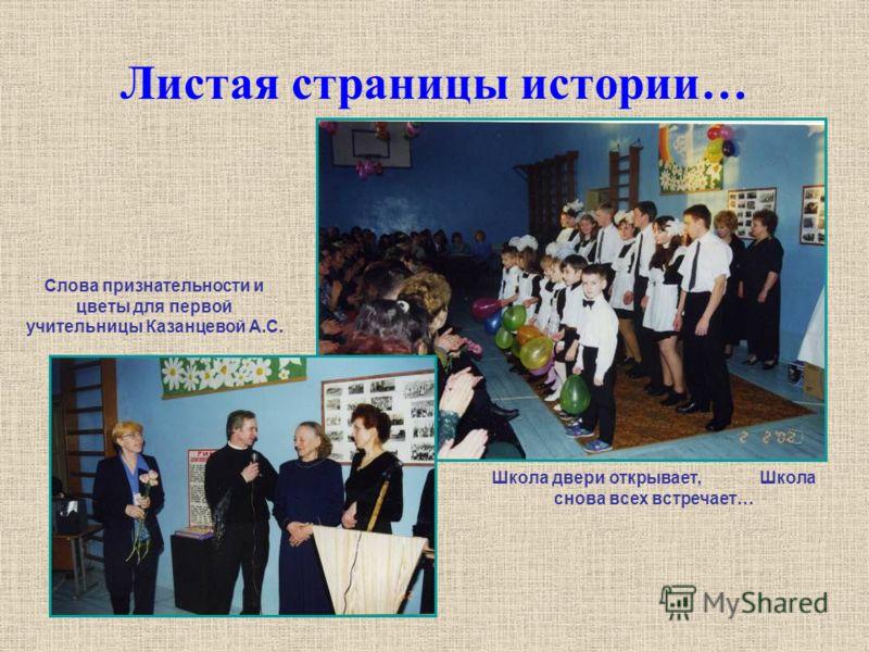Листая страницы истории… Слова признательности и цветы для первой учительницы Казанцевой А.С. Школа двери открывает, Школа снова всех встречает…