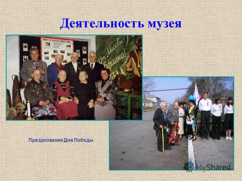 Деятельность музея Празднование Дня Победы