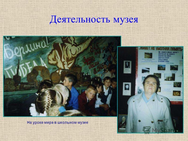 На уроке мира в школьном музее Деятельность музея