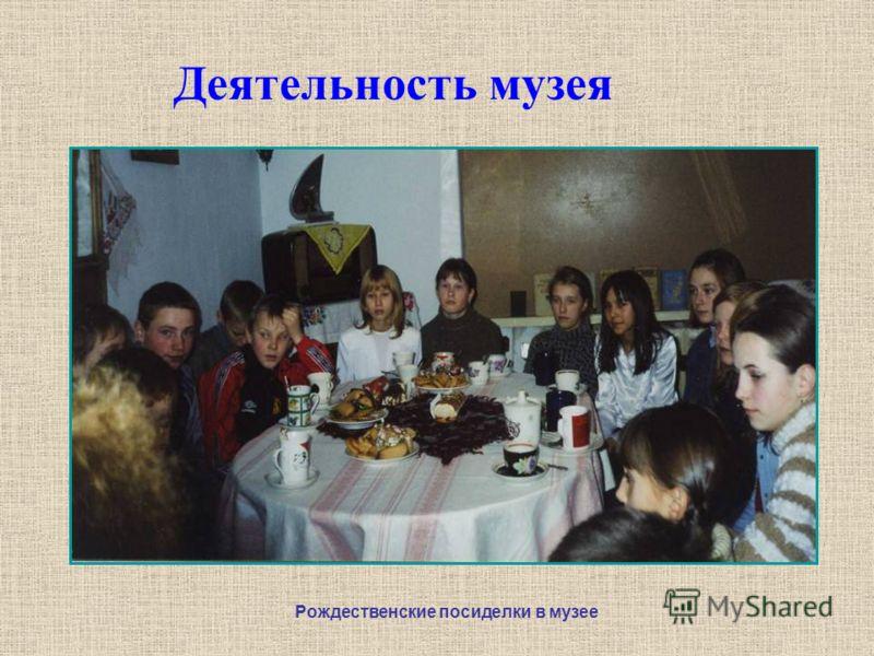 Деятельность музея Рождественские посиделки в музее