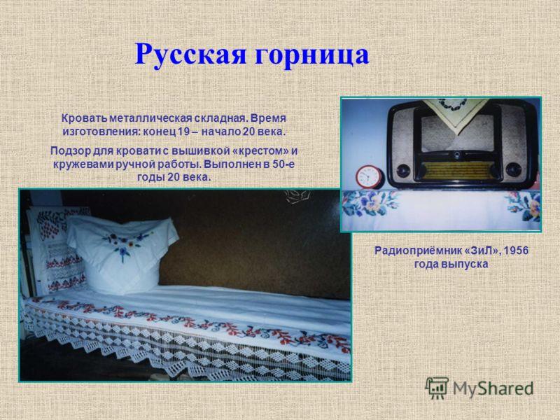 Кровать металлическая складная. Время изготовления: конец 19 – начало 20 века. Подзор для кровати с вышивкой «крестом» и кружевами ручной работы. Выполнен в 50-е годы 20 века. Радиоприёмник «ЗиЛ», 1956 года выпуска