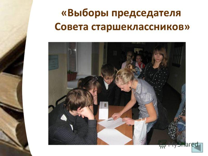 «Выборы председателя Совета старшеклассников»