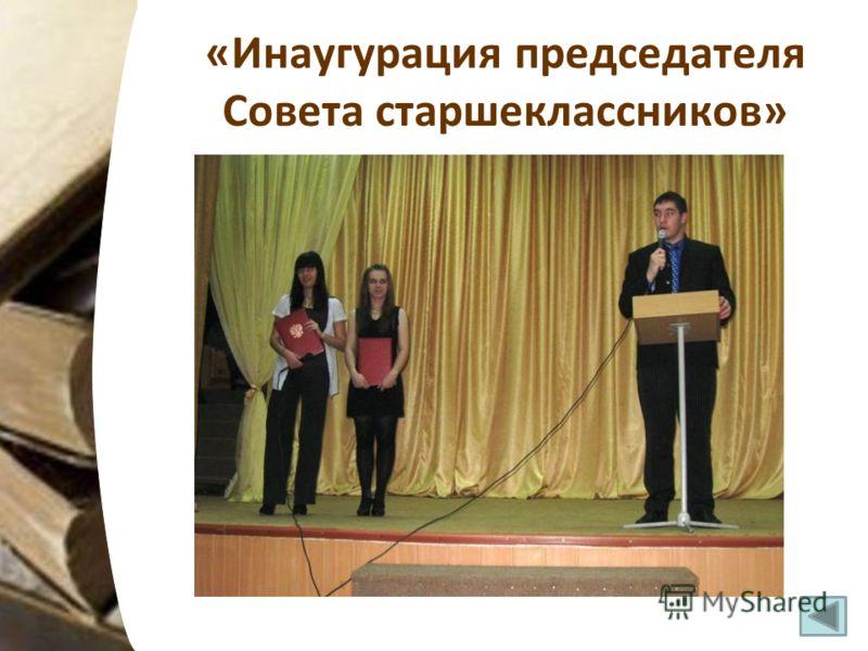«Инаугурация председателя Совета старшеклассников»