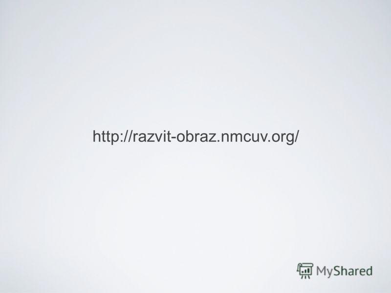 http://razvit-obraz.nmcuv.org/