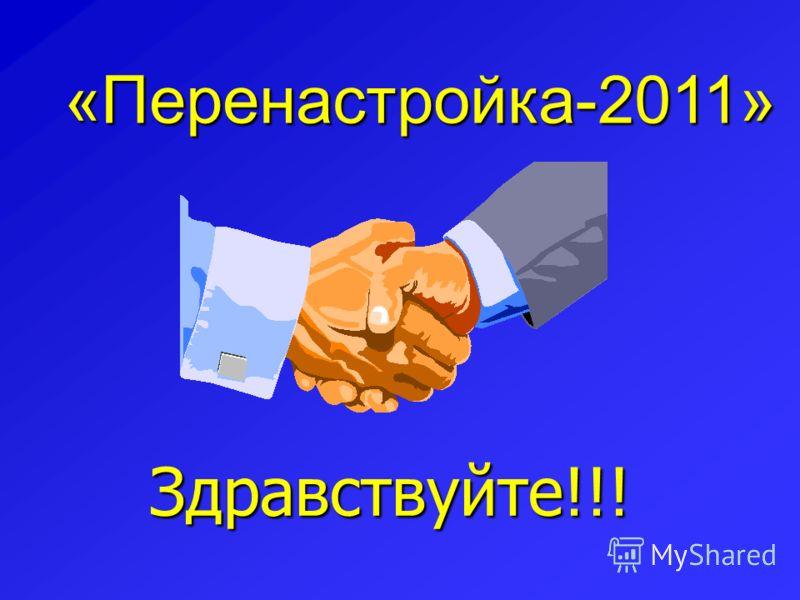 Здравствуйте!!! «Перенастройка-2011»