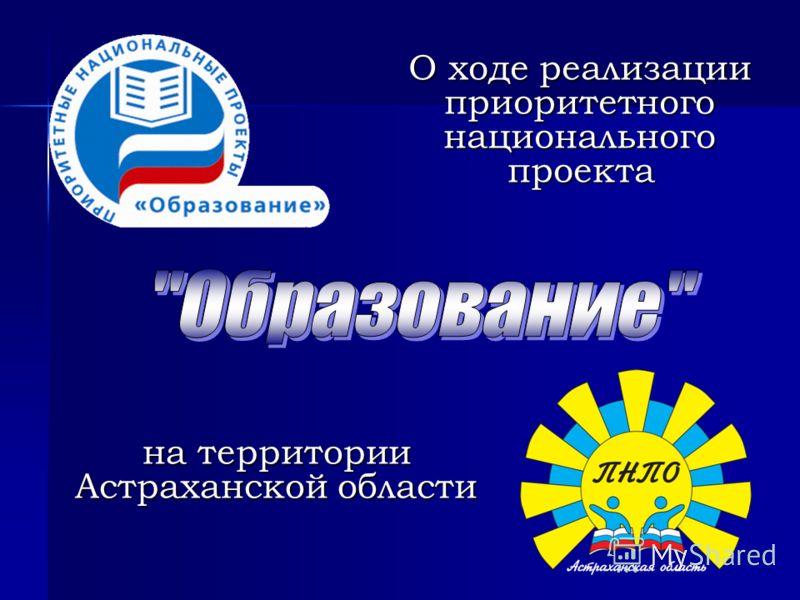 на территории Астраханской области О ходе реализации приоритетногонациональногопроекта