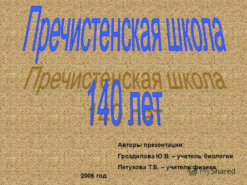 Авторы презентации: Гроздилова Ю.В. – учитель биологии Петухова Т.Б. – учитель физики 2006 год
