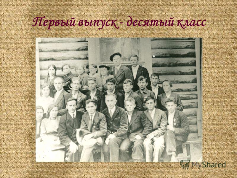 Первый выпуск - десятый класс