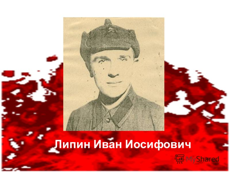 Липин Иван Иосифович