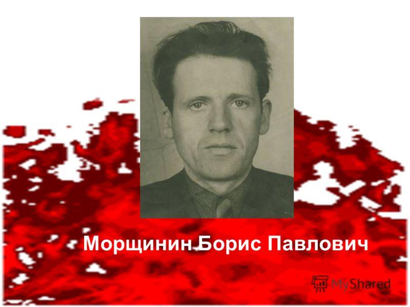 Морщинин Борис Павлович