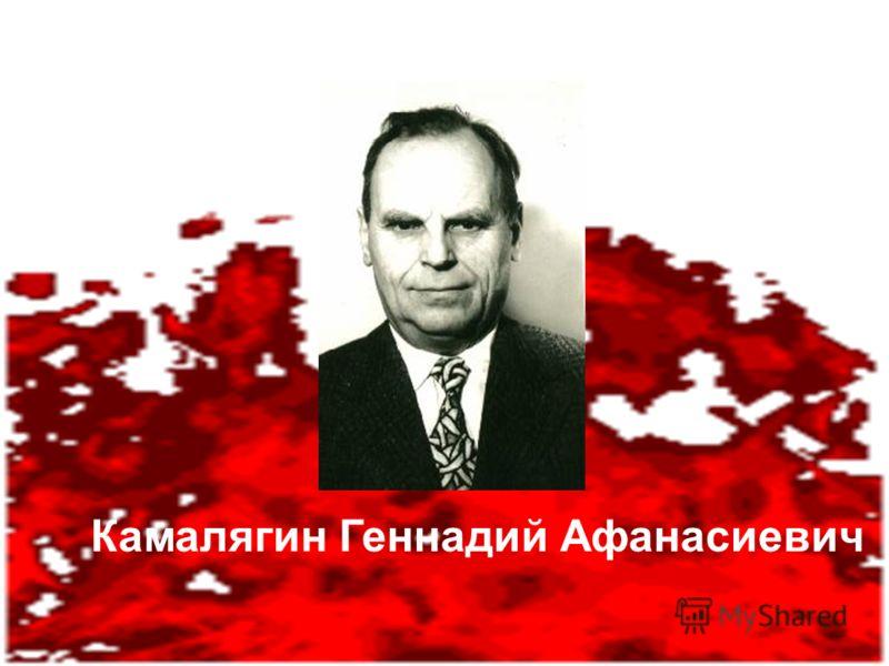 Камалягин Геннадий Афанасиевич