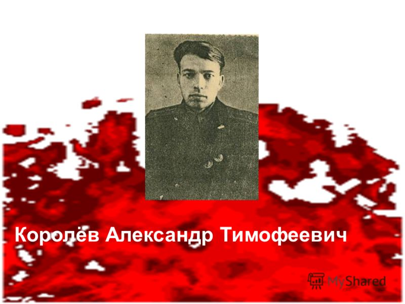 Королёв Александр Тимофеевич