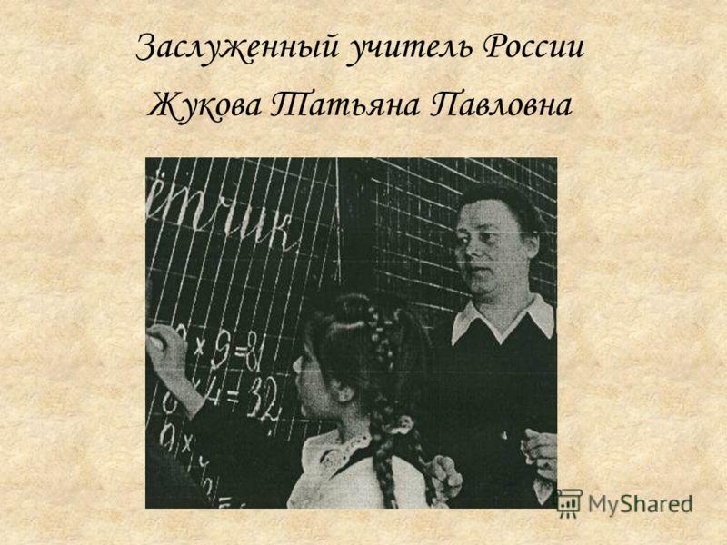Заслуженный учитель России Жукова Татьяна Павловна