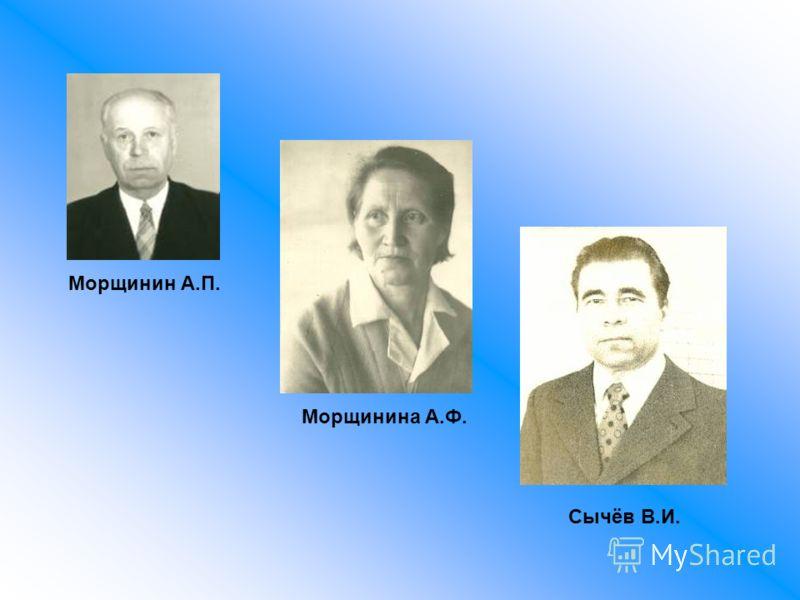 Морщинин А.П. Морщинина А.Ф. Сычёв В.И.