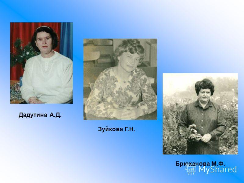 Дадутина А.Д. Брюханова М.Ф.Зуйкова Г.Н.