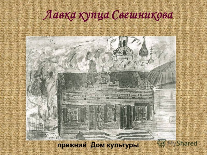 Лавка купца Свешникова прежний Дом культуры
