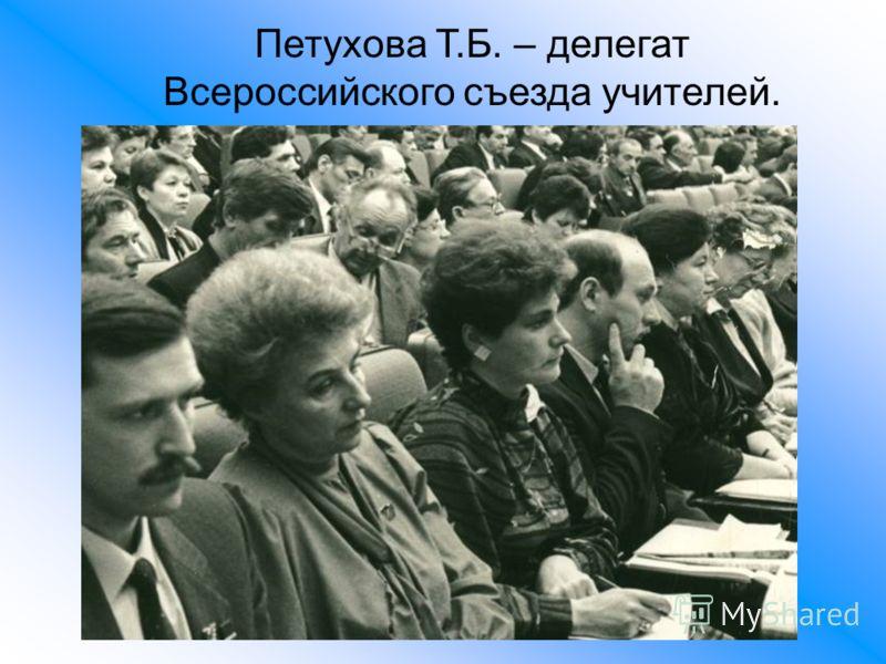 Петухова Т.Б. – делегат Всероссийского съезда учителей.