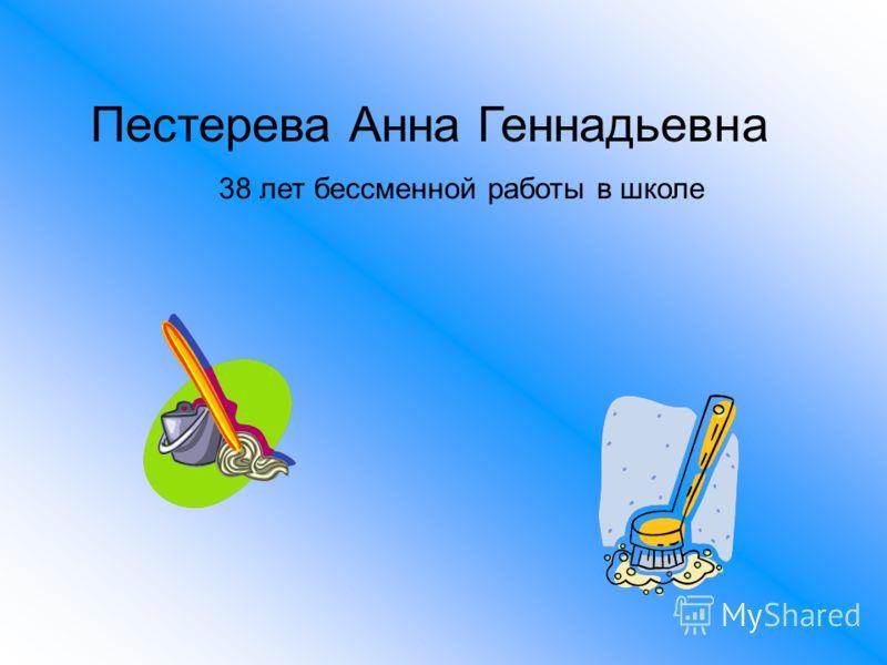 Пестерева Анна Геннадьевна 38 лет бессменной работы в школе