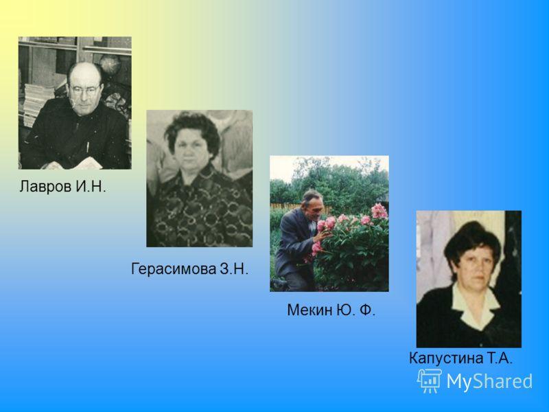 Капустина Т.А. Мекин Ю. Ф. Герасимова З.Н. Лавров И.Н.